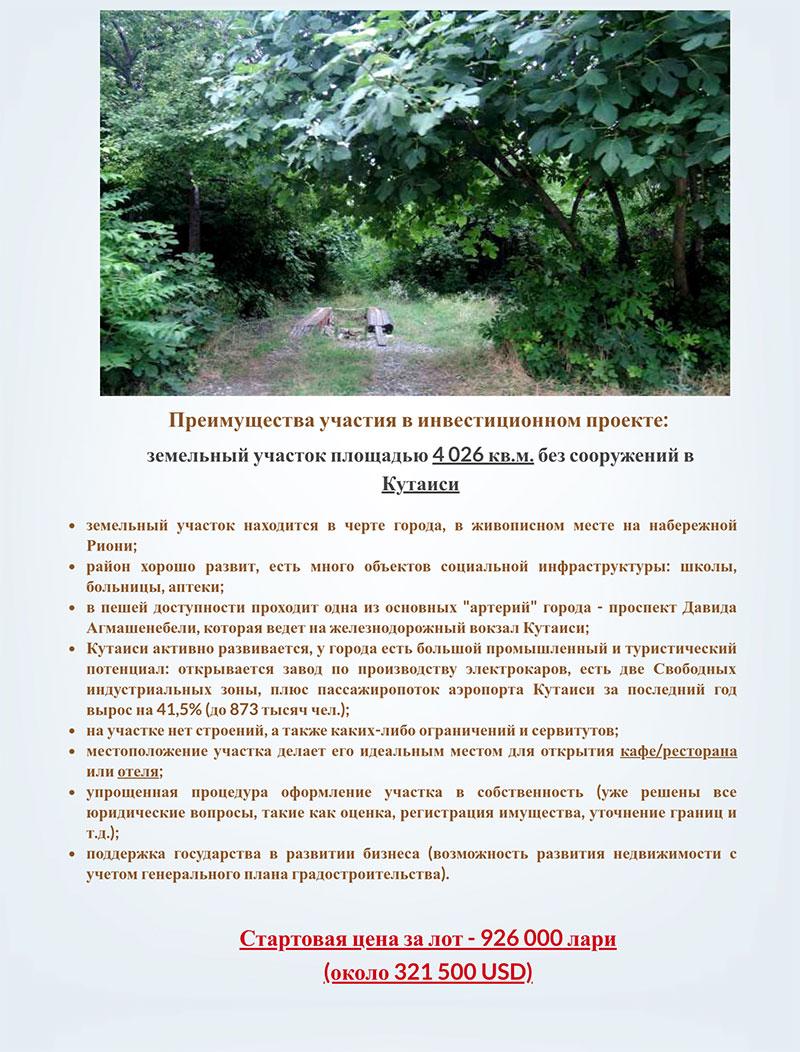 проект участка земли в Кутаиси