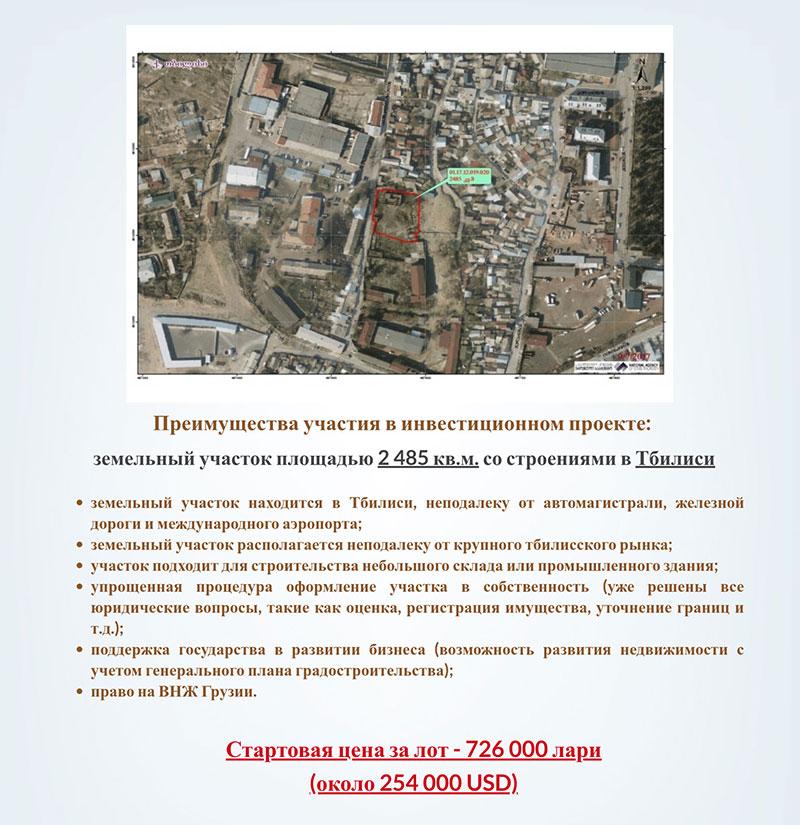 проект со строением в Тбилиси