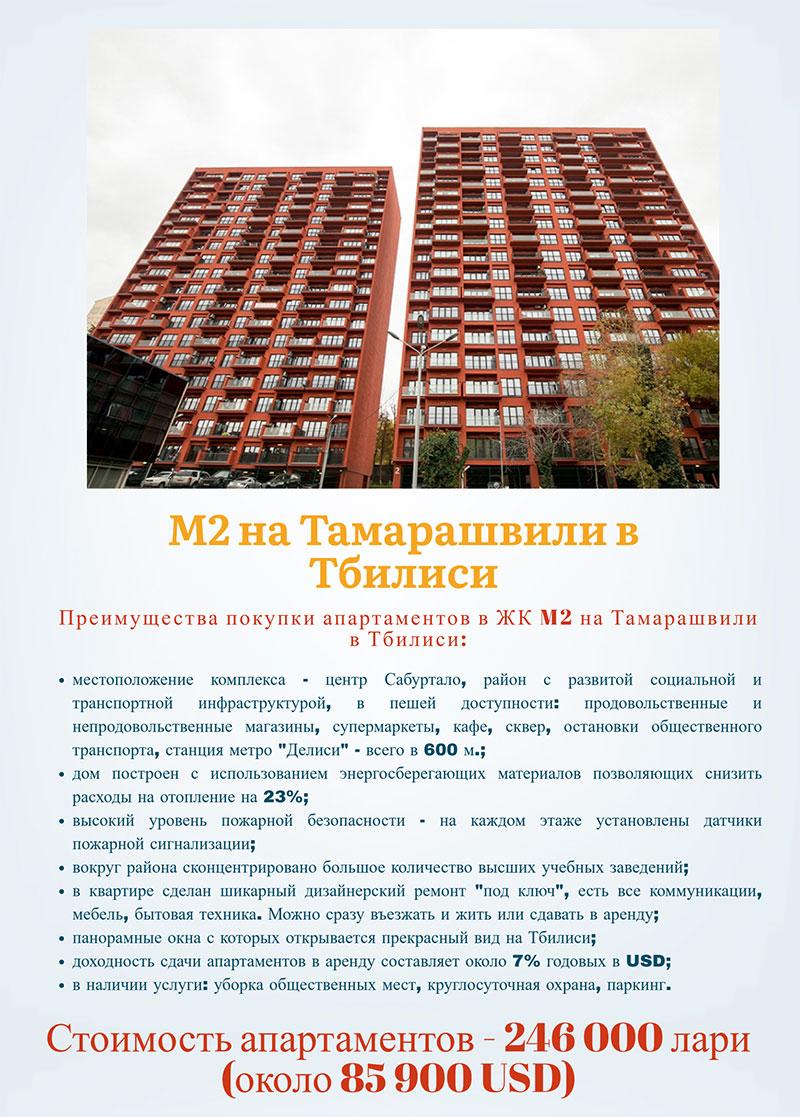 М2 на Тамарашвили
