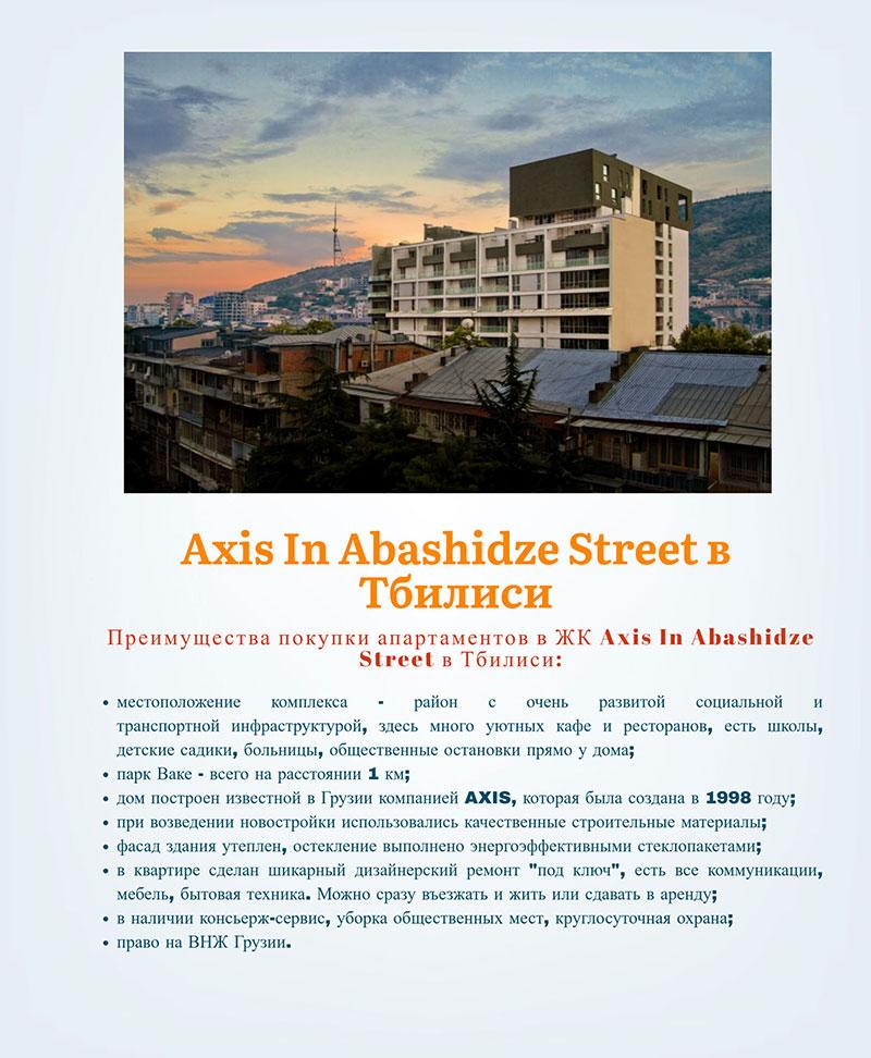 Axis In Abashidze в Тбилиси