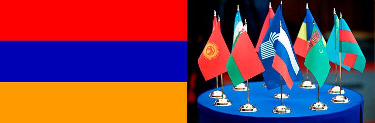 обмен налоговой информацией Армении и стран СНГ