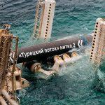 В 2020 году США не удалось нарушить запуск «Турецкого потока», что ожидается по «Северному потоку — 2»?