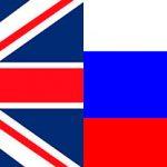 Обмену данными между Великобританией и Россией быть