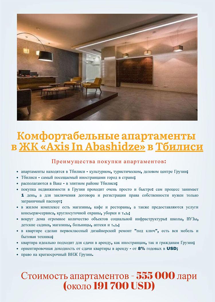 апартаменты в ЖК Axis