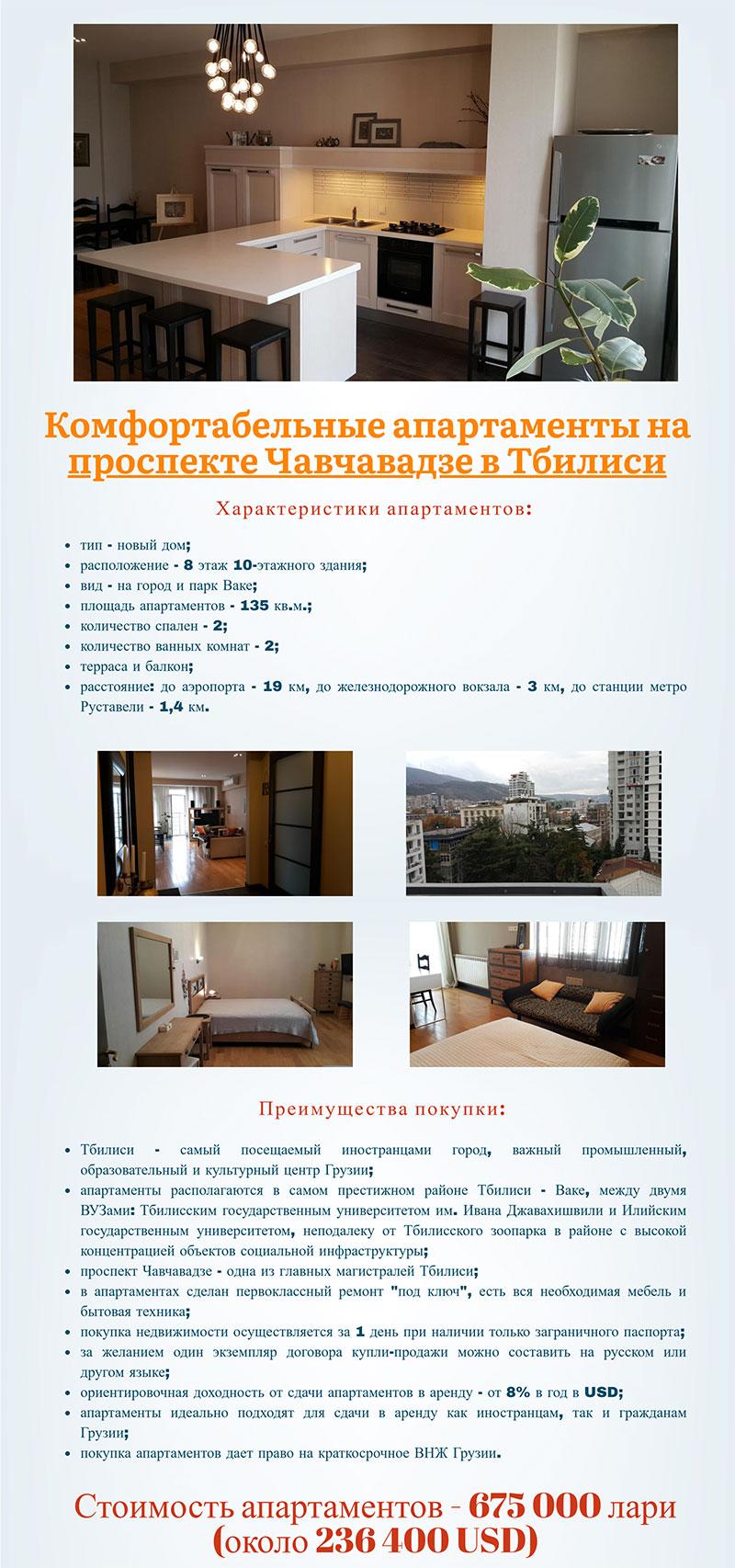 апартаменты комфорт в Чавчавадзе