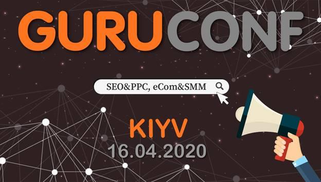 Масштабная конференция о Digital Marketing пройдет 16 апреля в Киеве
