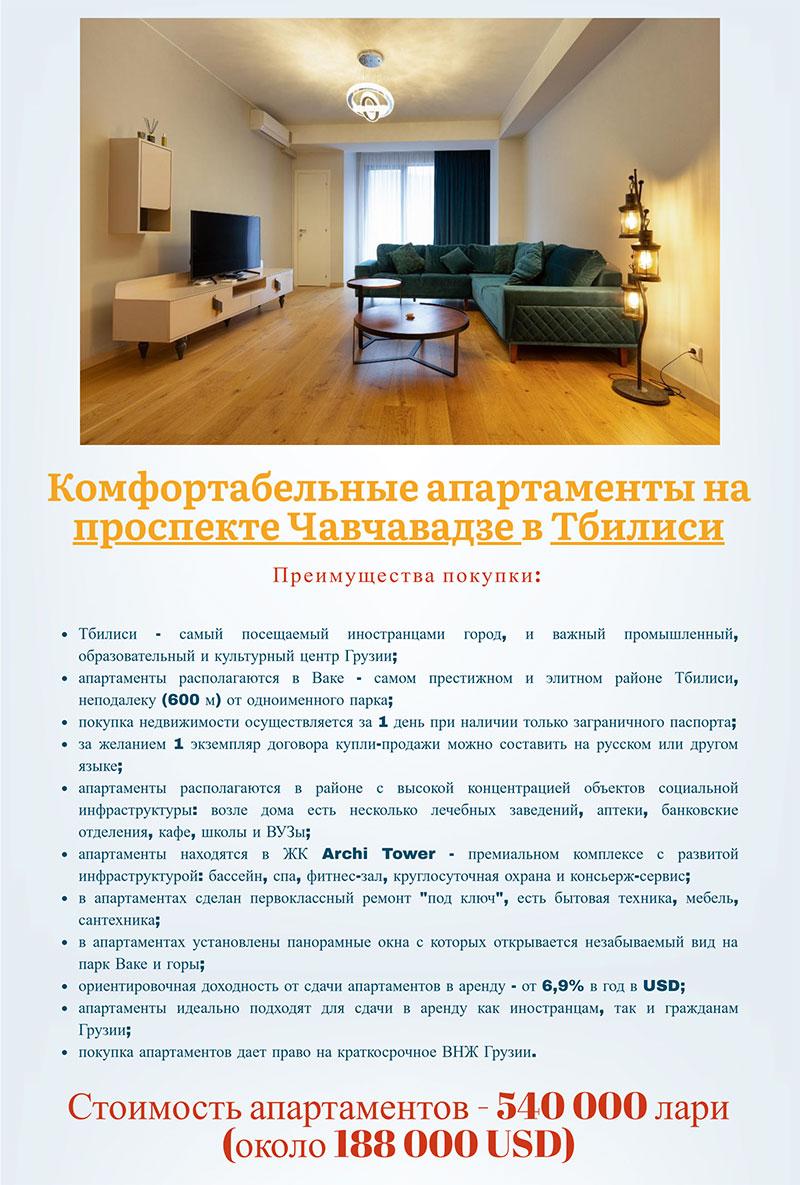 апартаменты комфорт в Тбилиси