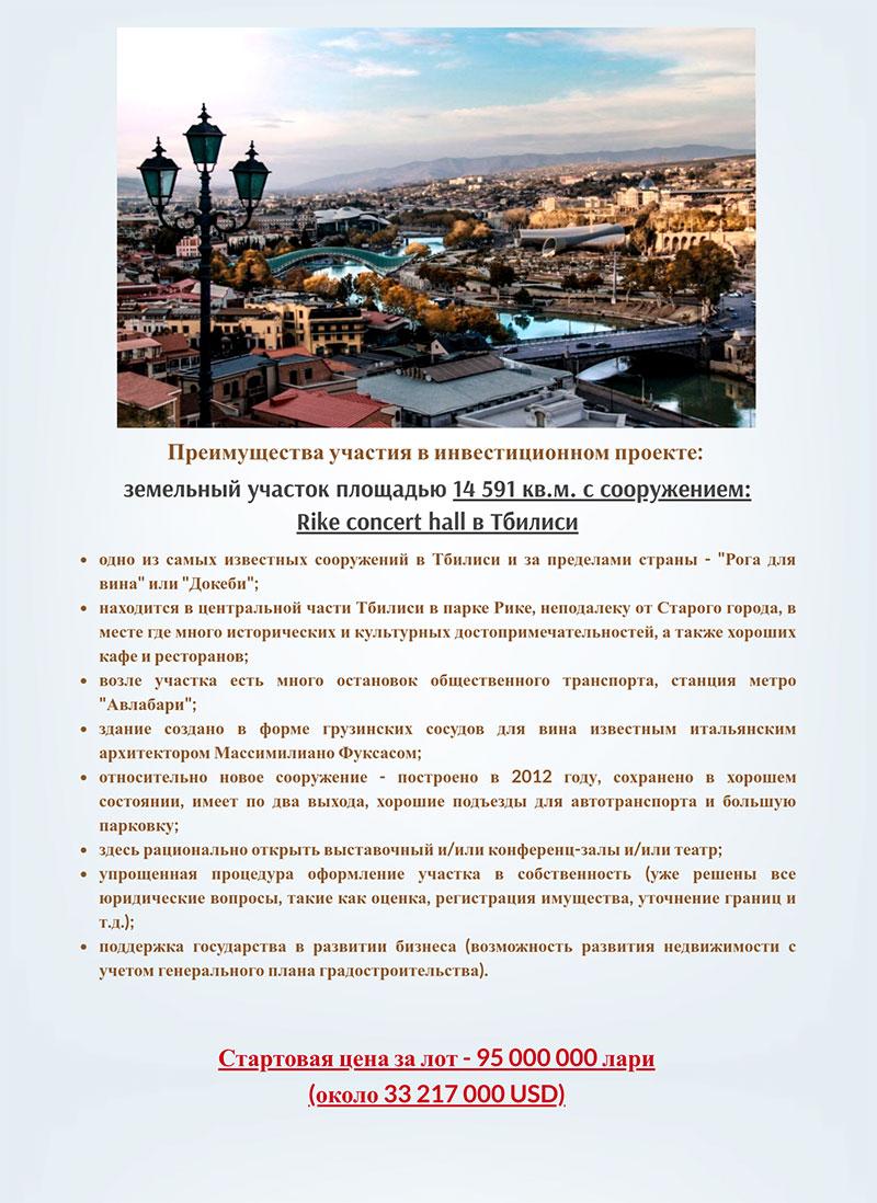 проект сооружение в Тбилиси