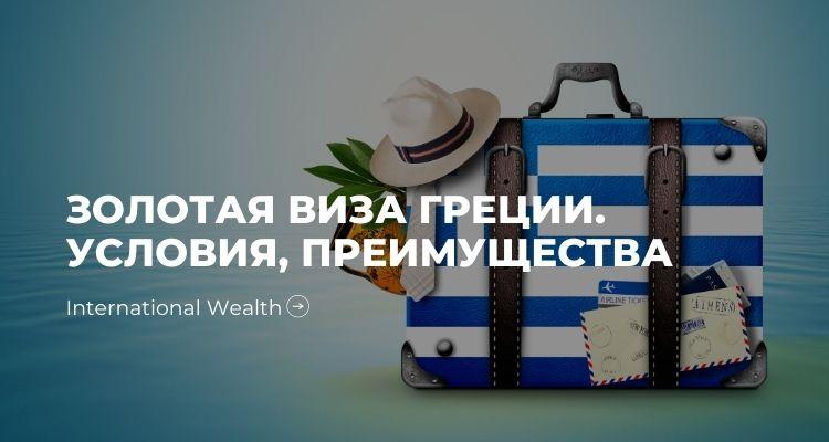Золотая виза Греции - картинка