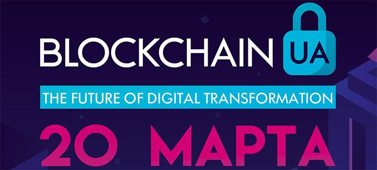 Приглашаем вас на блокчейн-конференцию