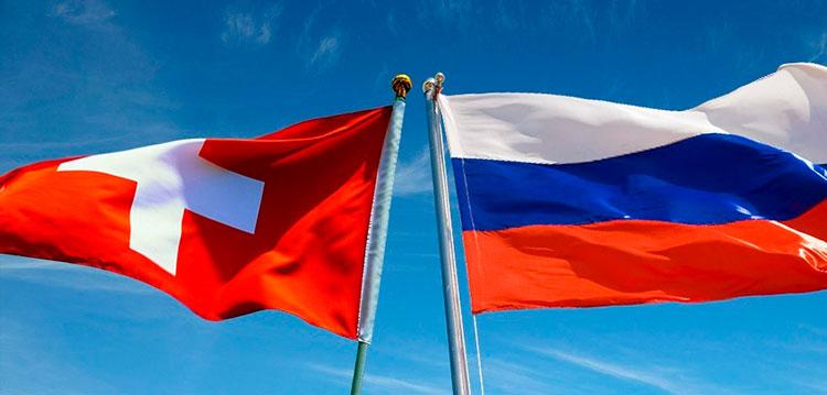 соглашении между Швейцарией и Россией