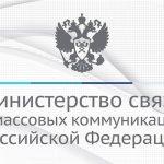 Минкомсвязь планирует открыть данные россиян для представителей силовых структур