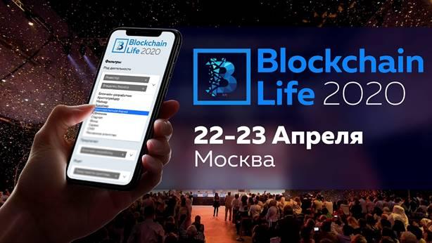 масштабное мероприятие по блокчейну
