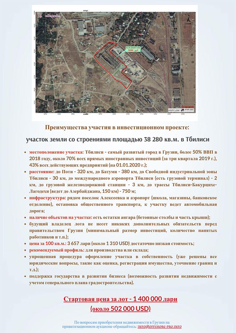 проект участка земли в Тбилиси