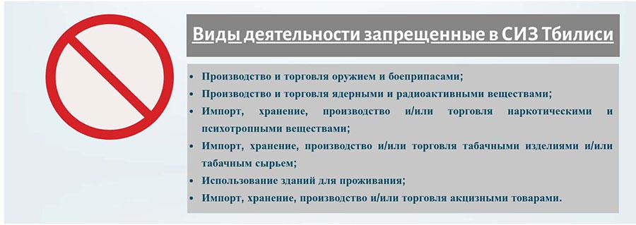 Запрещенные виды деятельности Грузии
