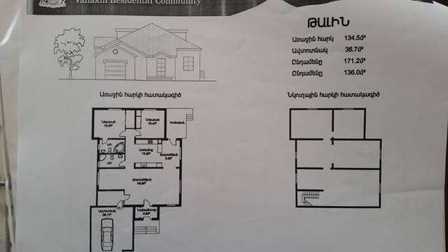 план дома в Армении