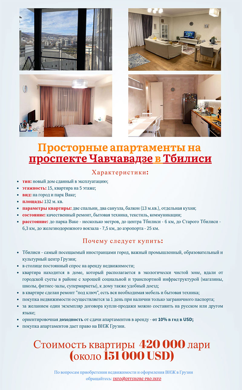квартира на  Ильи Чавчавадзе