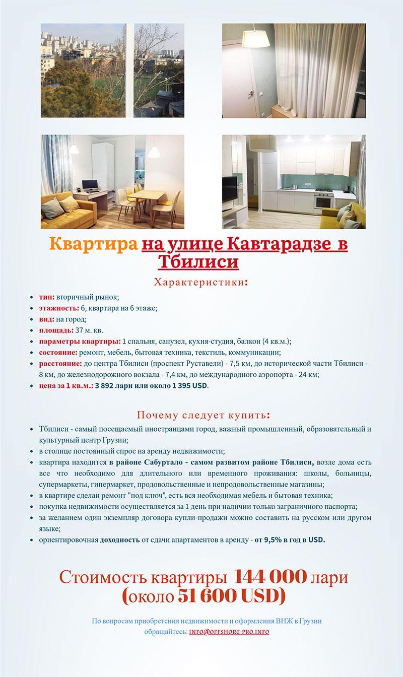 квартира на улице Кавтарадзе