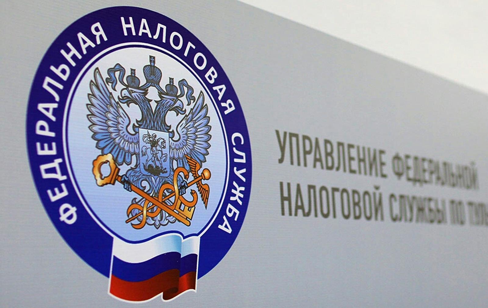 ФНС Россия