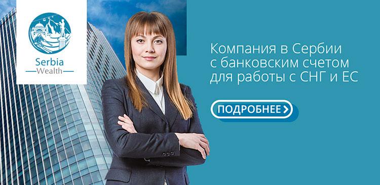 Компания в Сербии со счетом