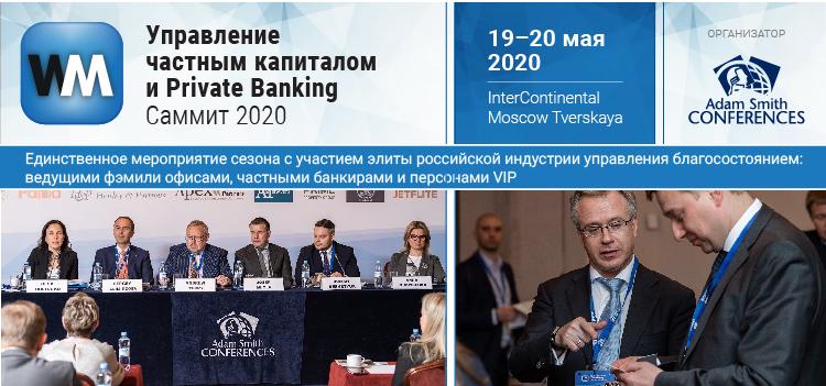 10-й международный московский Саммит Института Адама Смита по управлению крупным частным капиталом состоится 20-21 октября