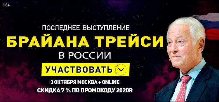 Брайан Трейси в Москве и онлайн по всему миру с легендарной программой «The best of Brian Tracy: лучшие инструменты для достижения успеха в карьере и бизнесе за 50 лет!»