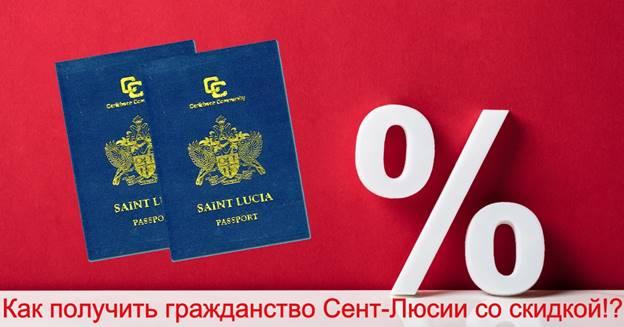 Как получить гражданство Сент-Люсии