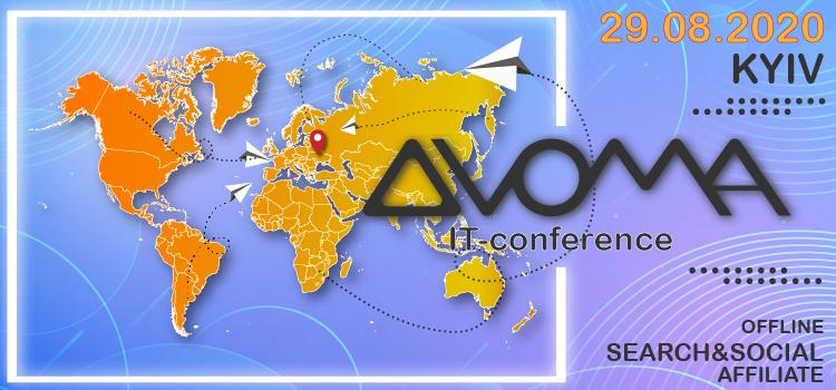 Нетворкинг и живое общение на международной IT-конференции DVOMA: нам очень многое нужно обсудить!