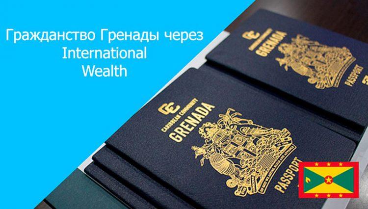 Паспорт Гренады с InternationalWealth