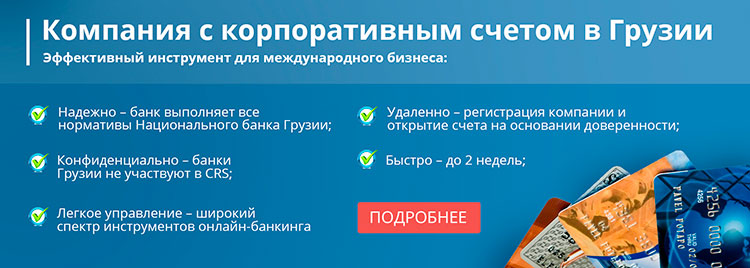 корпоративный счет в Грузии