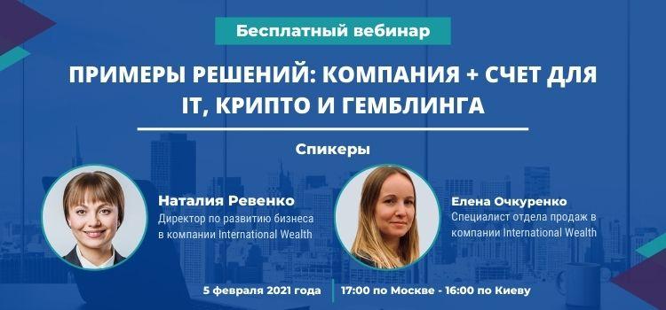 Бесплатный вебинар от International Wealth