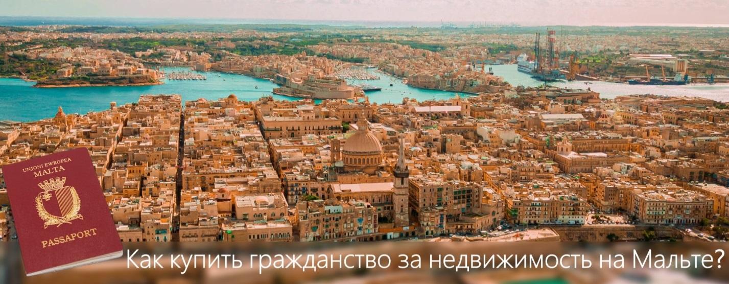 гражданство при покупке недвижимости Мальты