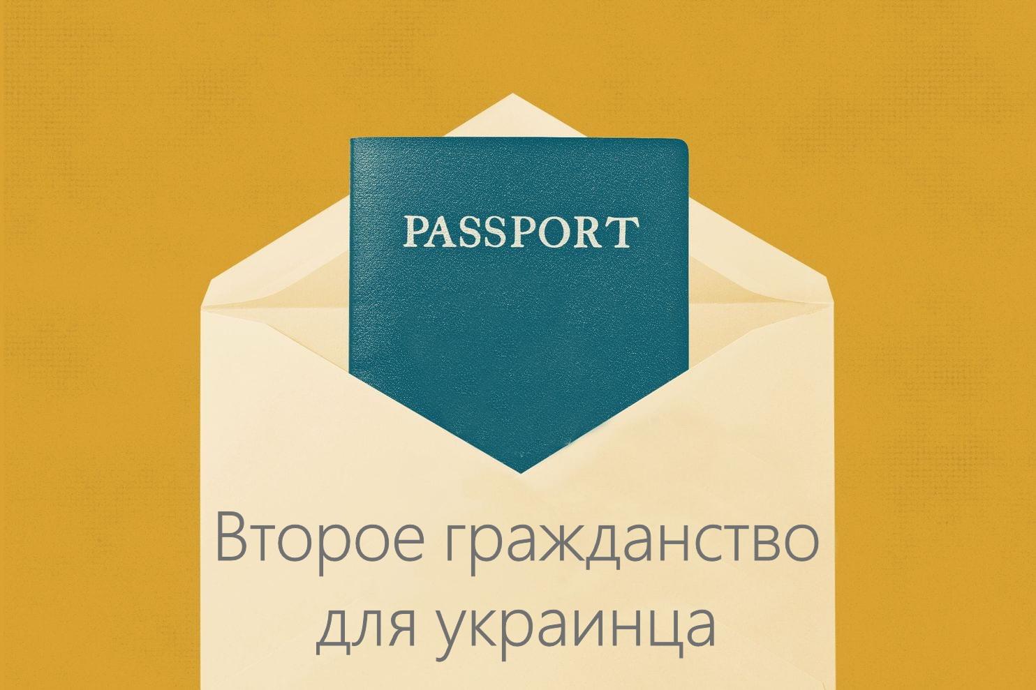 доступное гражданство для украинца