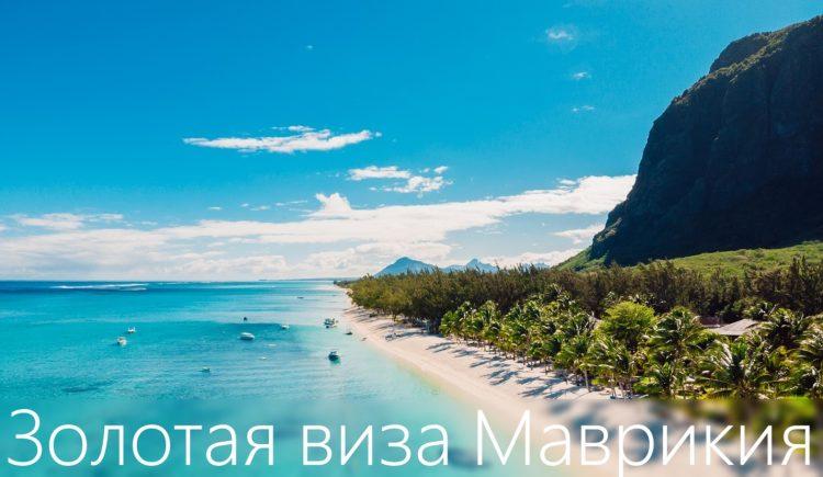 Золотая виза Маврикия