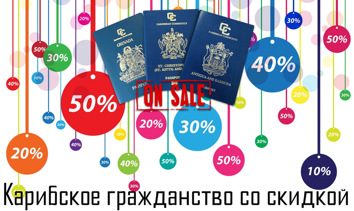 До конца распродажи экономического гражданства 4 месяца!