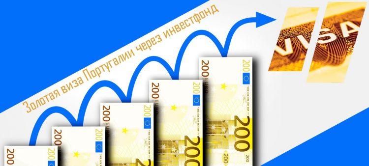 Золотая виза доходы в португалии недвижимость на комо италия