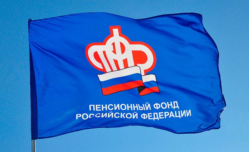 Не доказал легальность средств в России? Конфискация в пользу пенсионного фонда