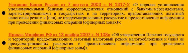 Оффшорный список России