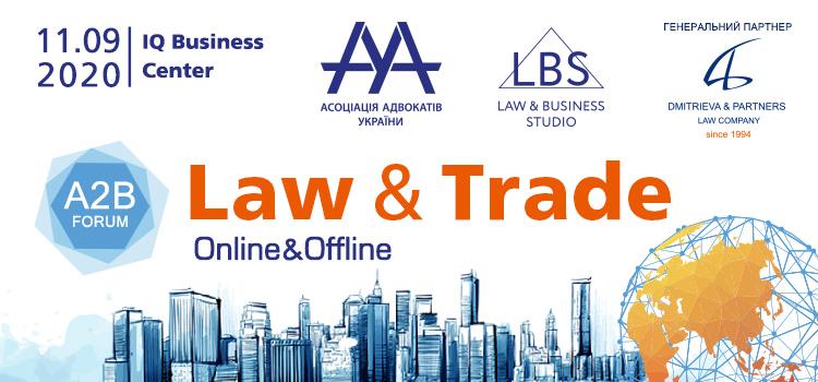 Главные вопросы международной торговли на LAW & TRADE 2020 — A2B FORUM