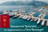 Гражданство Черногории за недвижимость на курорте Porto Montenegro