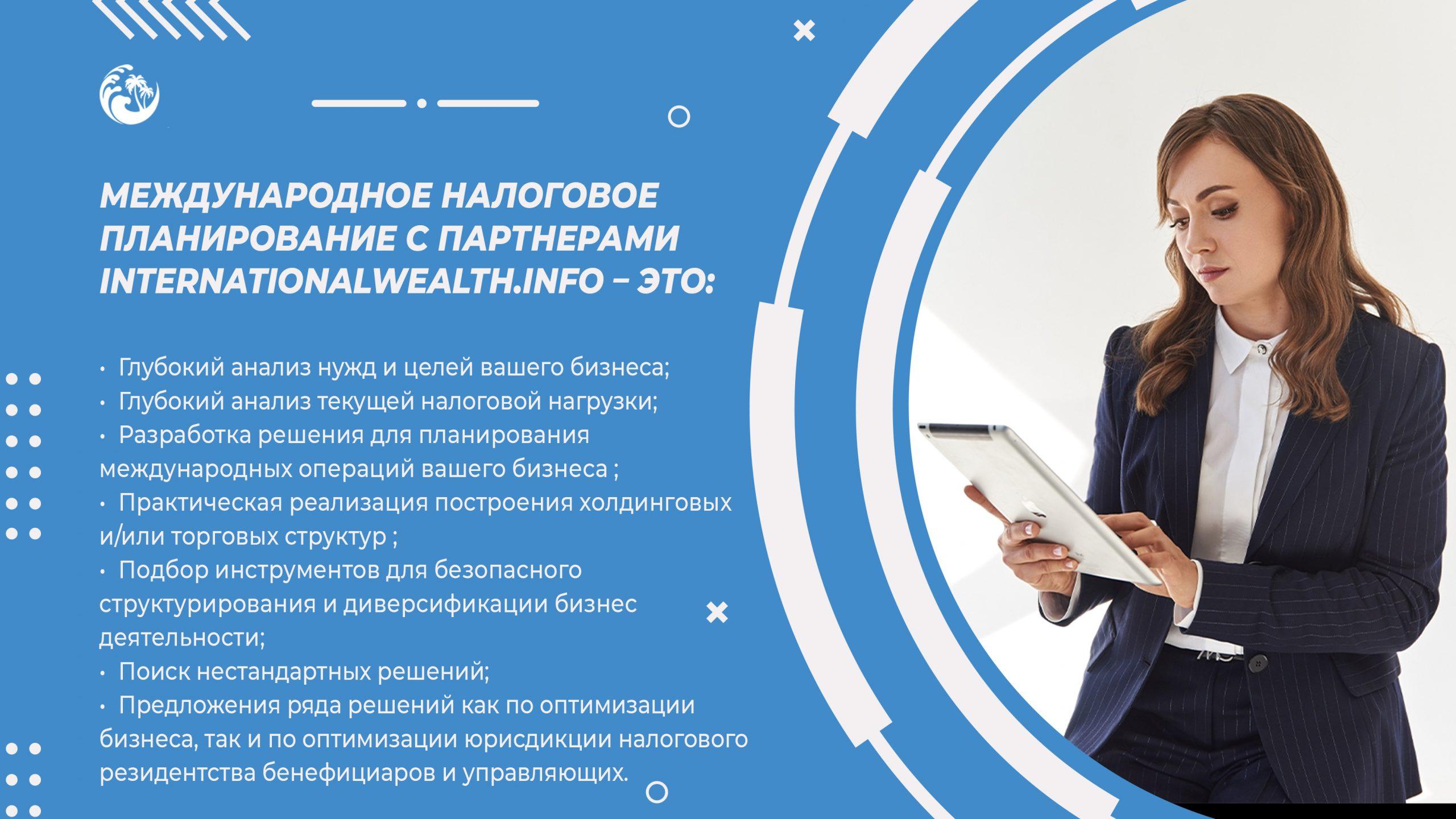Налоговое планирование и консалтинг от профессионалов International Wealth