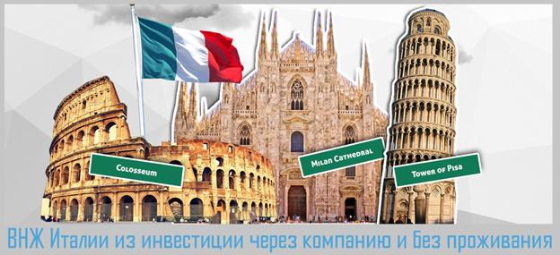 Получение временного места жительства в Италии