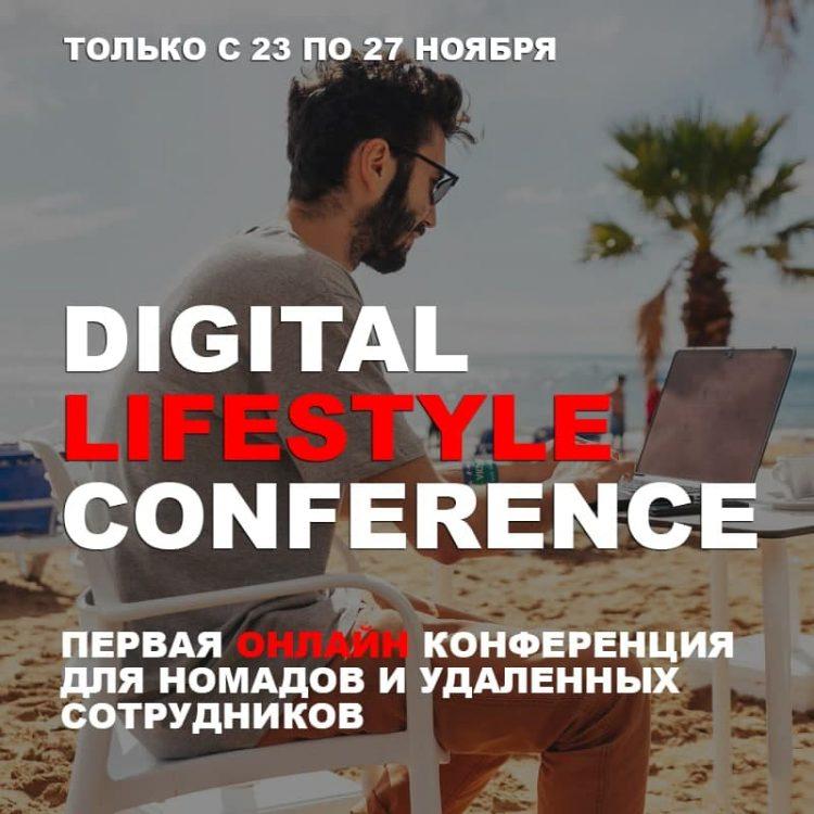 Digital Nomad Lifestyle 2020 MSK
