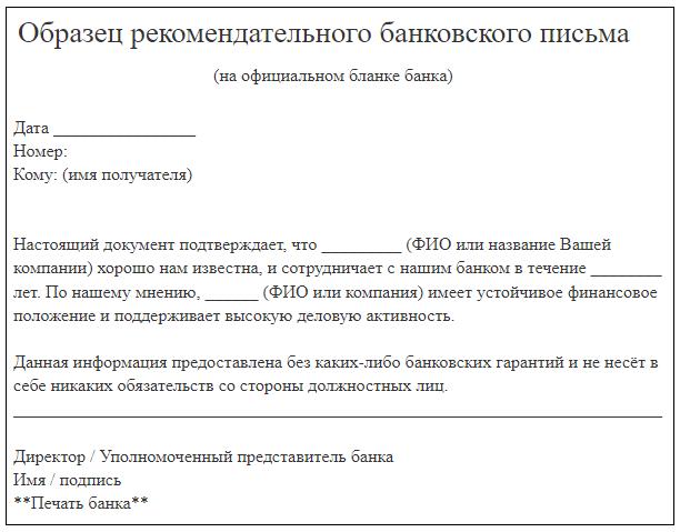 Образец рекомендательного банковского письма