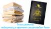 Список документов, необходимых для оформления гражданства Сент-Люсии