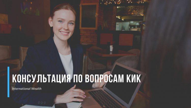 КИК - консультация от экспертов