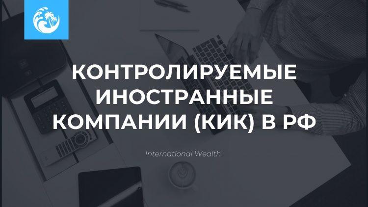 КИК в РФ - основы
