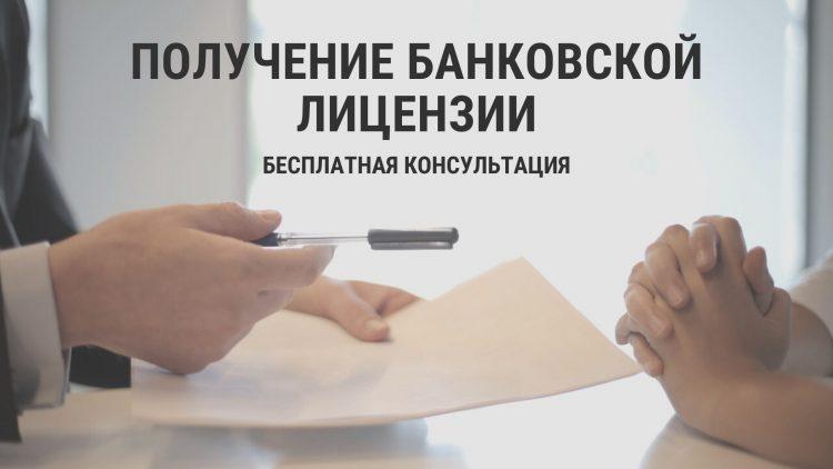 Получение лицензии для банка