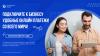 Платежная система, банк или необанк для сайта или интернет магазина в России: подбор счетов