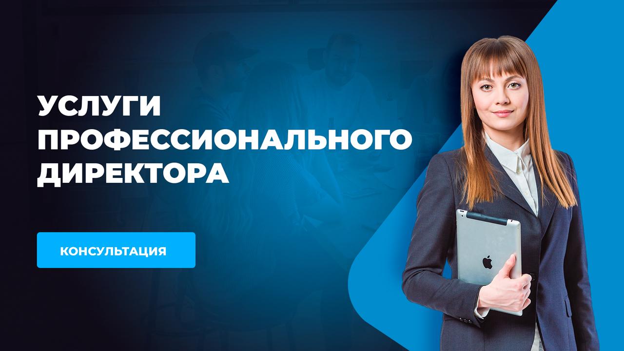 Услуги директора - консультация